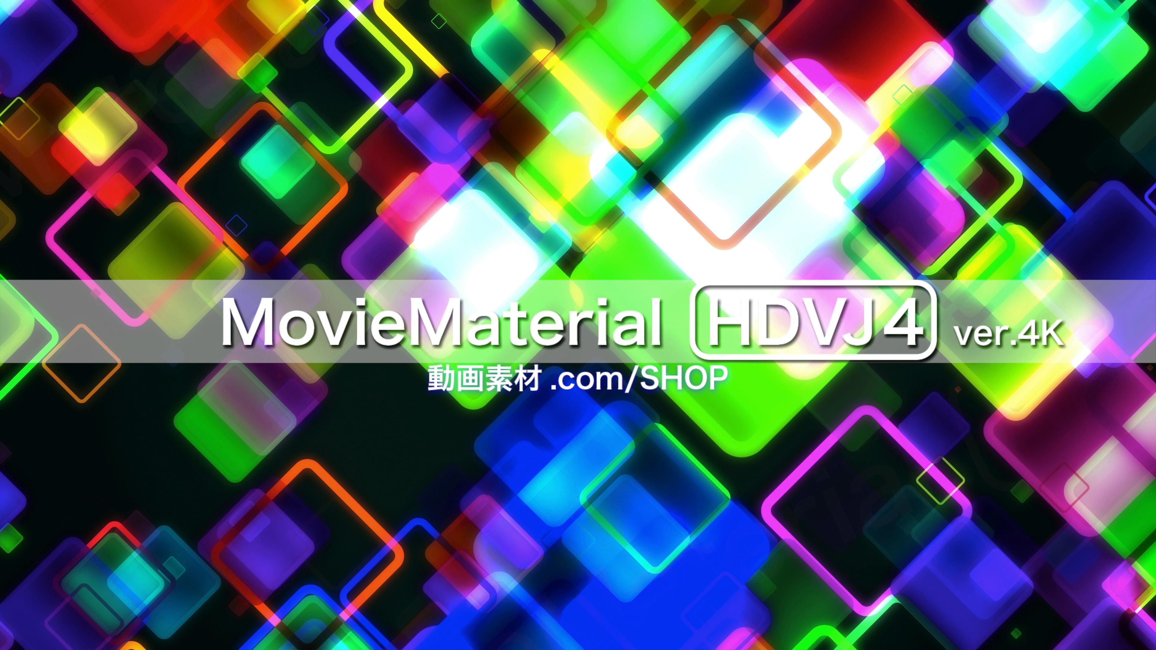 4K2Kループ動画素材集第4段【MovieMaterial HDVJ4 ver.4K】ロイヤリティフリー(著作権使用料無料)6