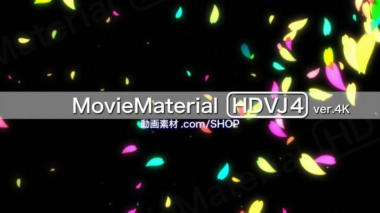 4K2Kループ動画素材集【MovieMaterial HDVJ4 ver.4K】23