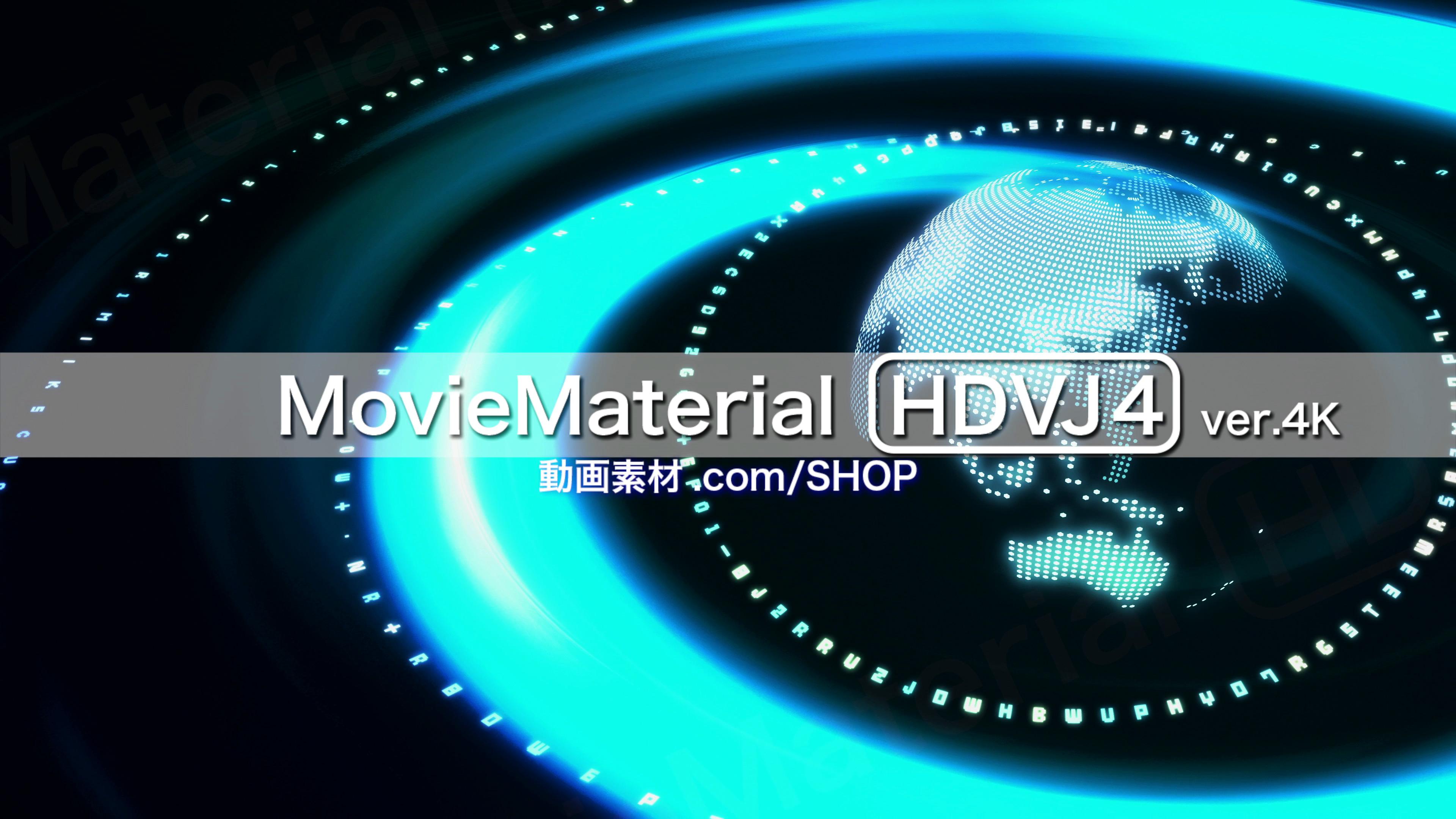 4K2Kループ動画素材集第4段【MovieMaterial HDVJ4 ver.4K】ロイヤリティフリー(著作権使用料無料)7
