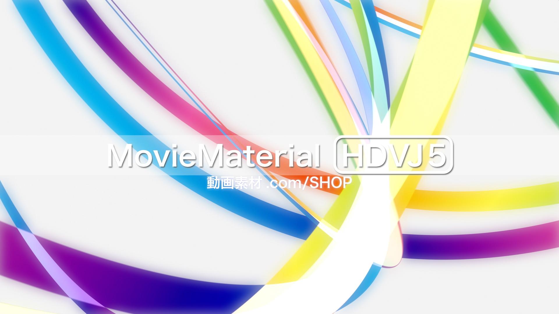 MovieMaterial HDVJ5 フルハイビジョンVJ動画素材集 画像3