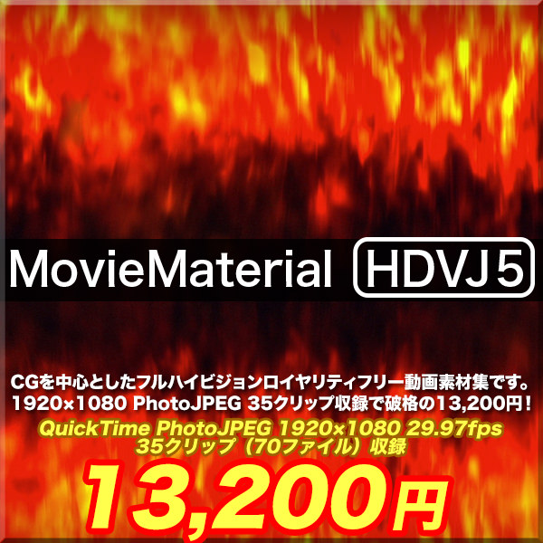 フルハイビジョン動画素材集HDVJ5