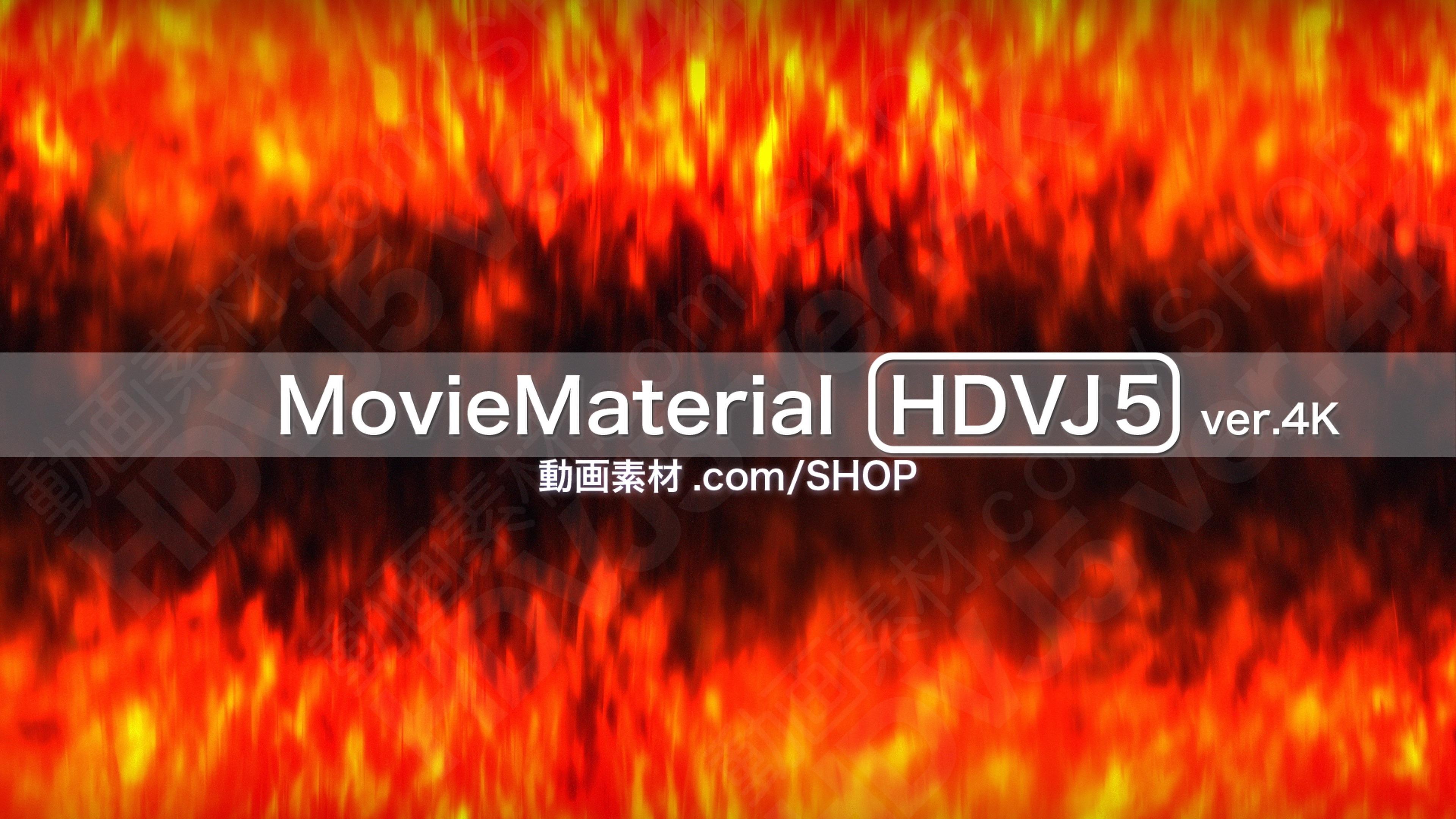 4K2Kループ動画素材集第5段【MovieMaterial HDVJ5 ver.4K】ロイヤリティフリー(著作権使用料無料)1