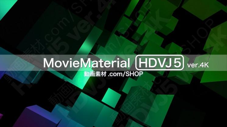 4K2K動画素材集 MovieMaterial HDVJ5 ver4K 10