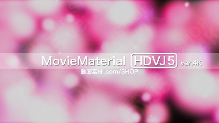 4K2K動画素材集 MovieMaterial HDVJ5 ver4K 11