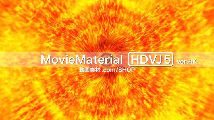 4K2K動画素材集 MovieMaterial HDVJ5 ver4K 13
