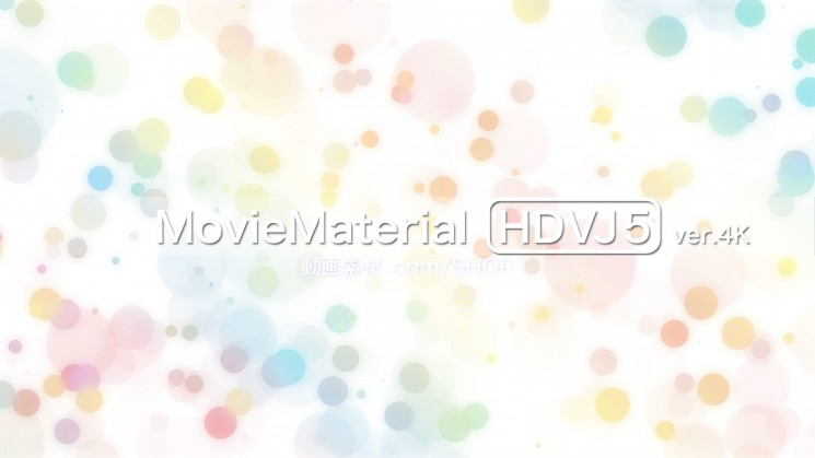4K2K動画素材集 MovieMaterial HDVJ5 ver4K 16