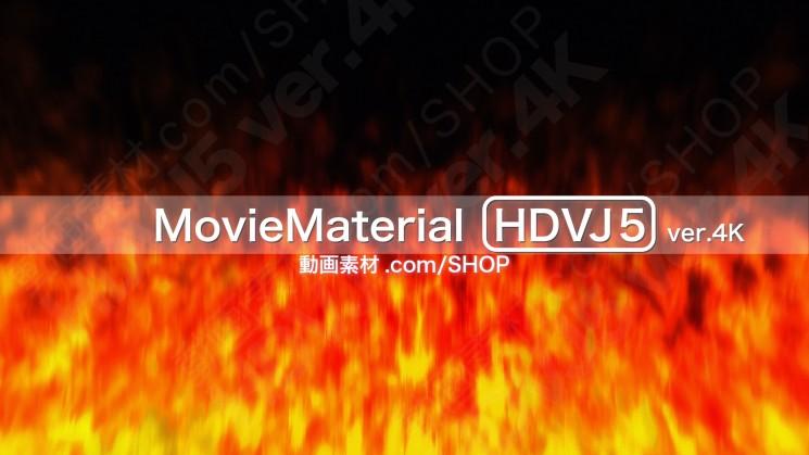 4K2K動画素材集 MovieMaterial HDVJ5 ver4K 17