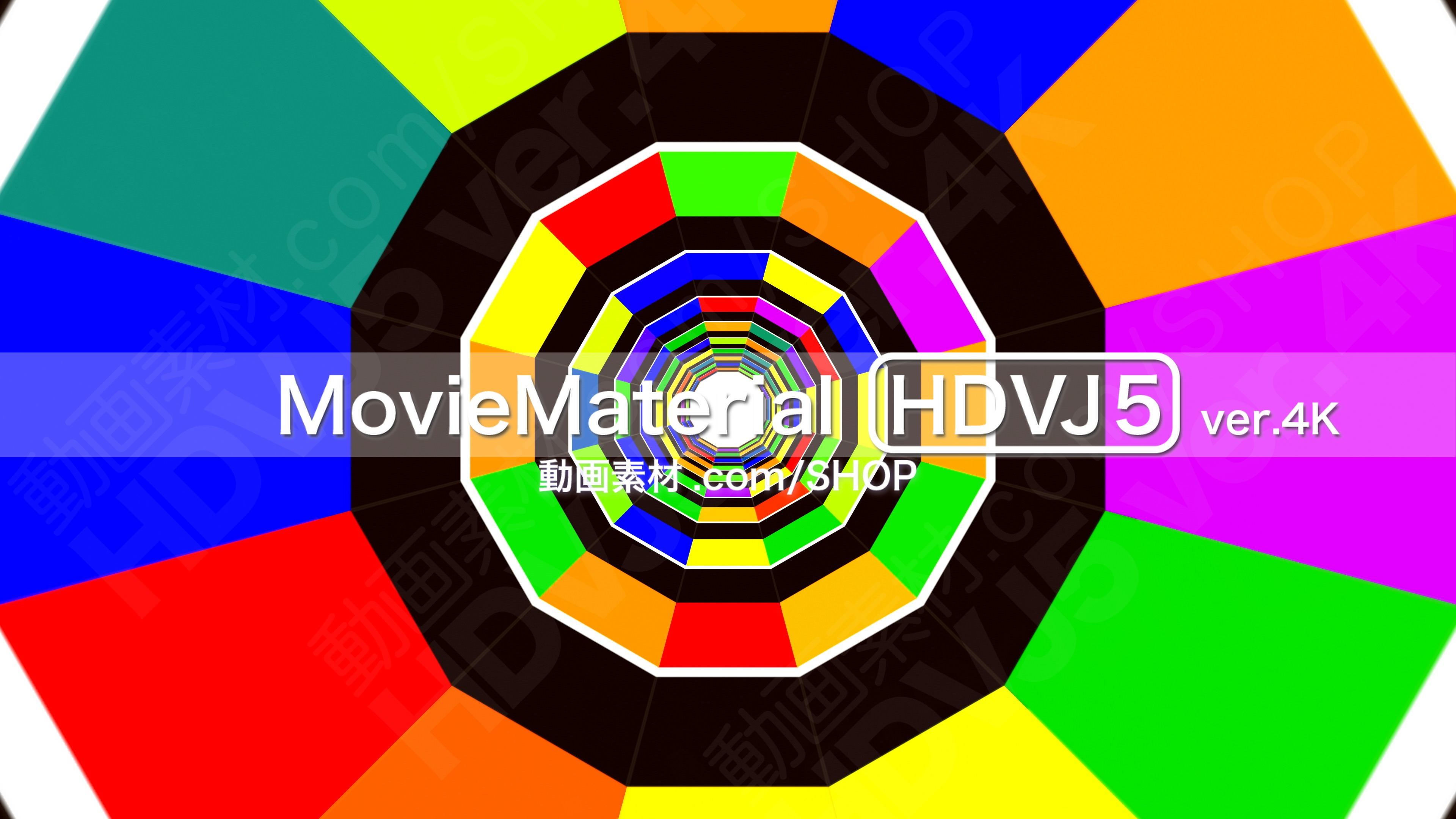 4K2Kループ動画素材集第5段【MovieMaterial HDVJ5 ver.4K】ロイヤリティフリー(著作権使用料無料)2