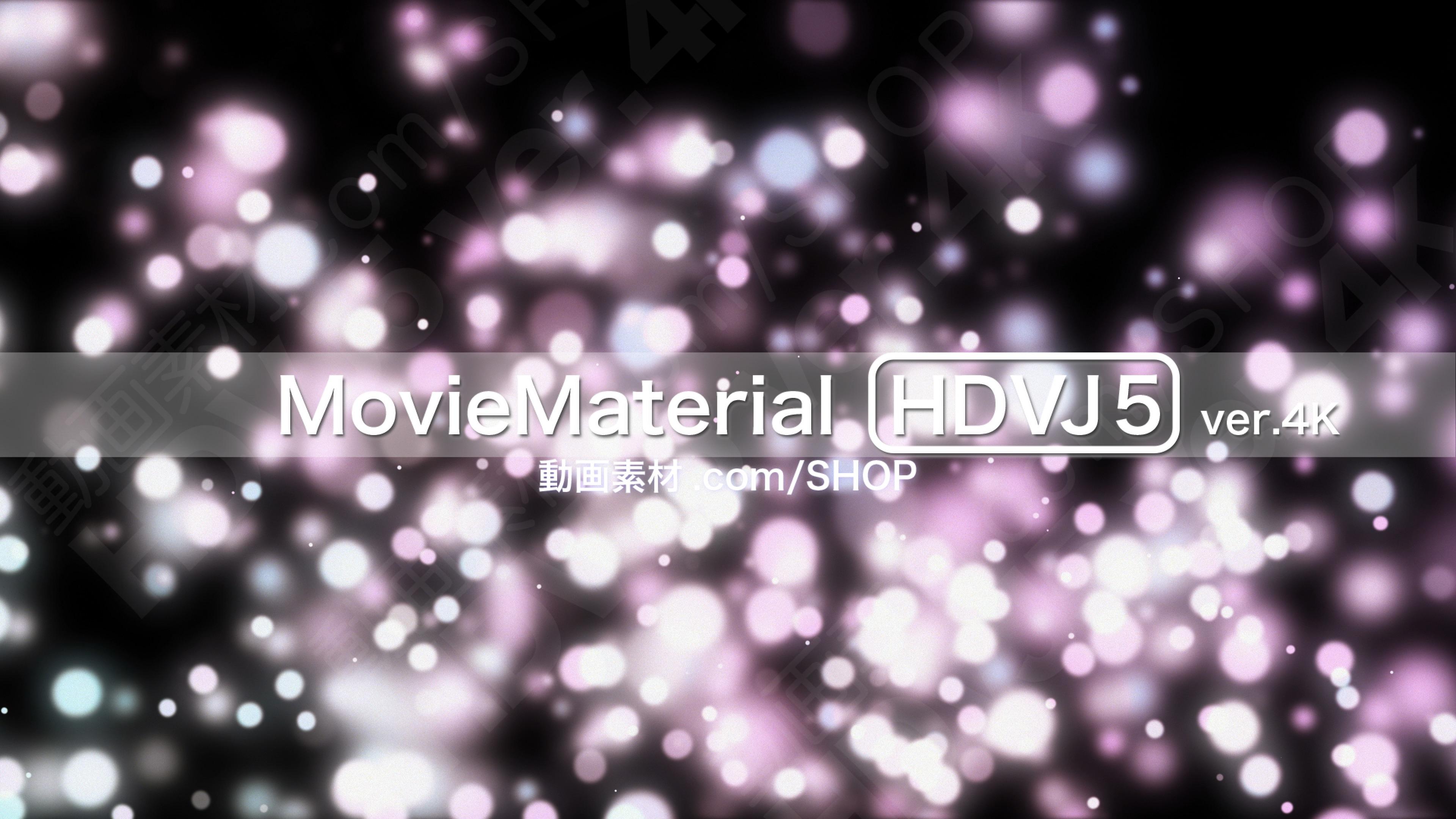 4K2Kループ動画素材集第5段【MovieMaterial HDVJ5 ver.4K】ロイヤリティフリー(著作権使用料無料)7