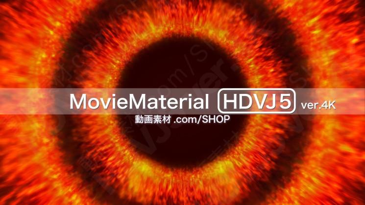 4K2K動画素材集 MovieMaterial HDVJ5 ver4K 25
