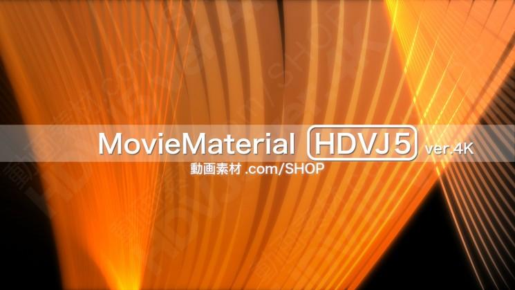 4K2K動画素材集 MovieMaterial HDVJ5 ver4K 26