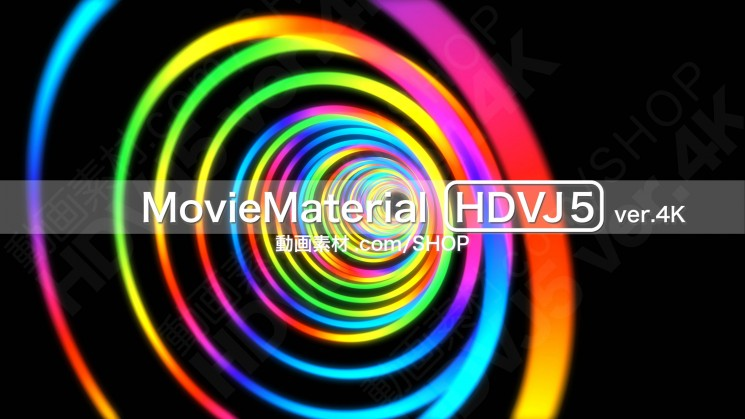 4K2K動画素材集 MovieMaterial HDVJ5 ver4K 28