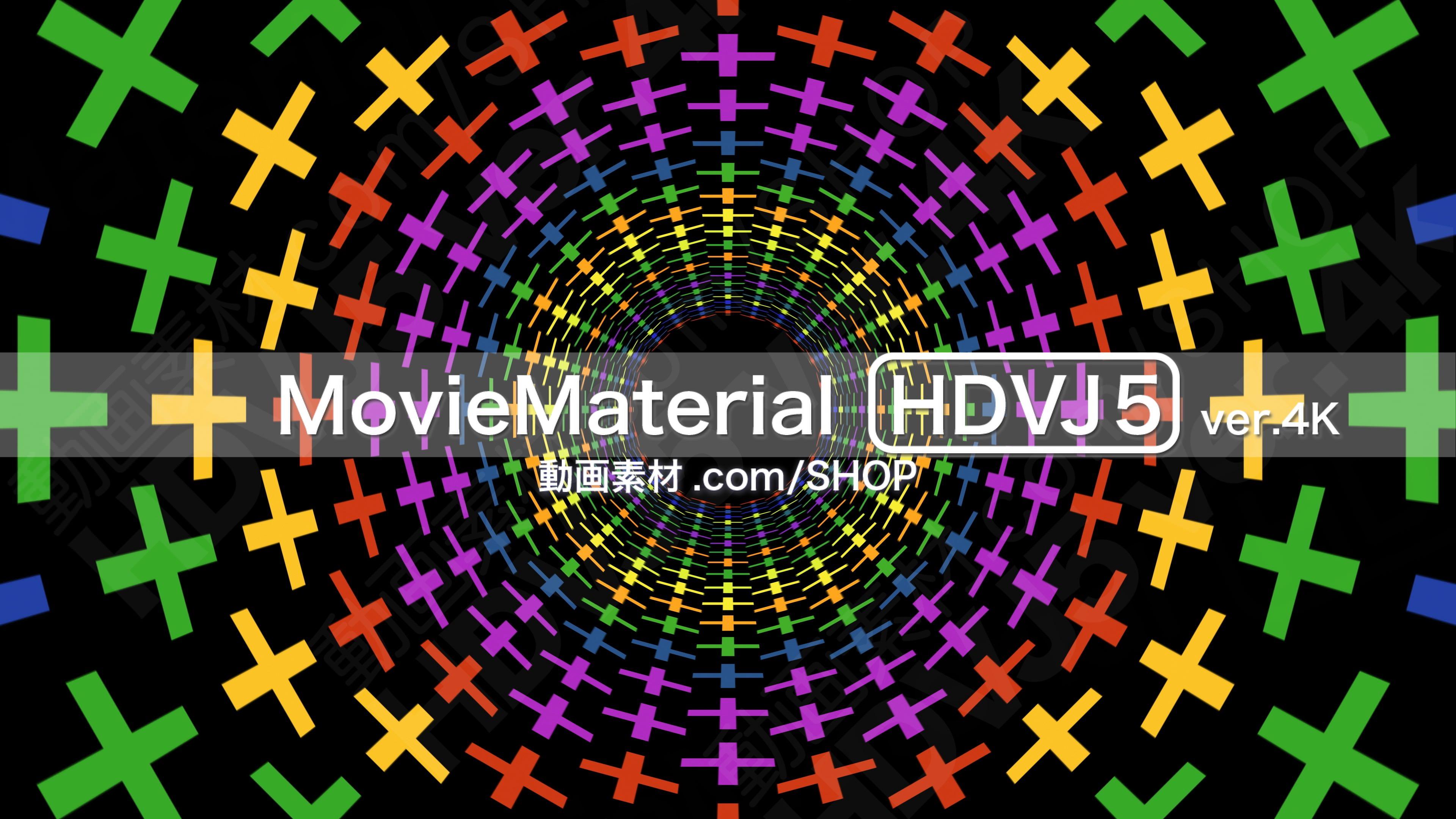 4K2Kループ動画素材集第5段【MovieMaterial HDVJ5 ver.4K】ロイヤリティフリー(著作権使用料無料)3