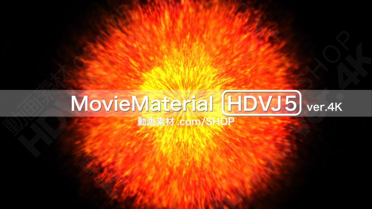 4K2K動画素材集 MovieMaterial HDVJ5 ver4K 30
