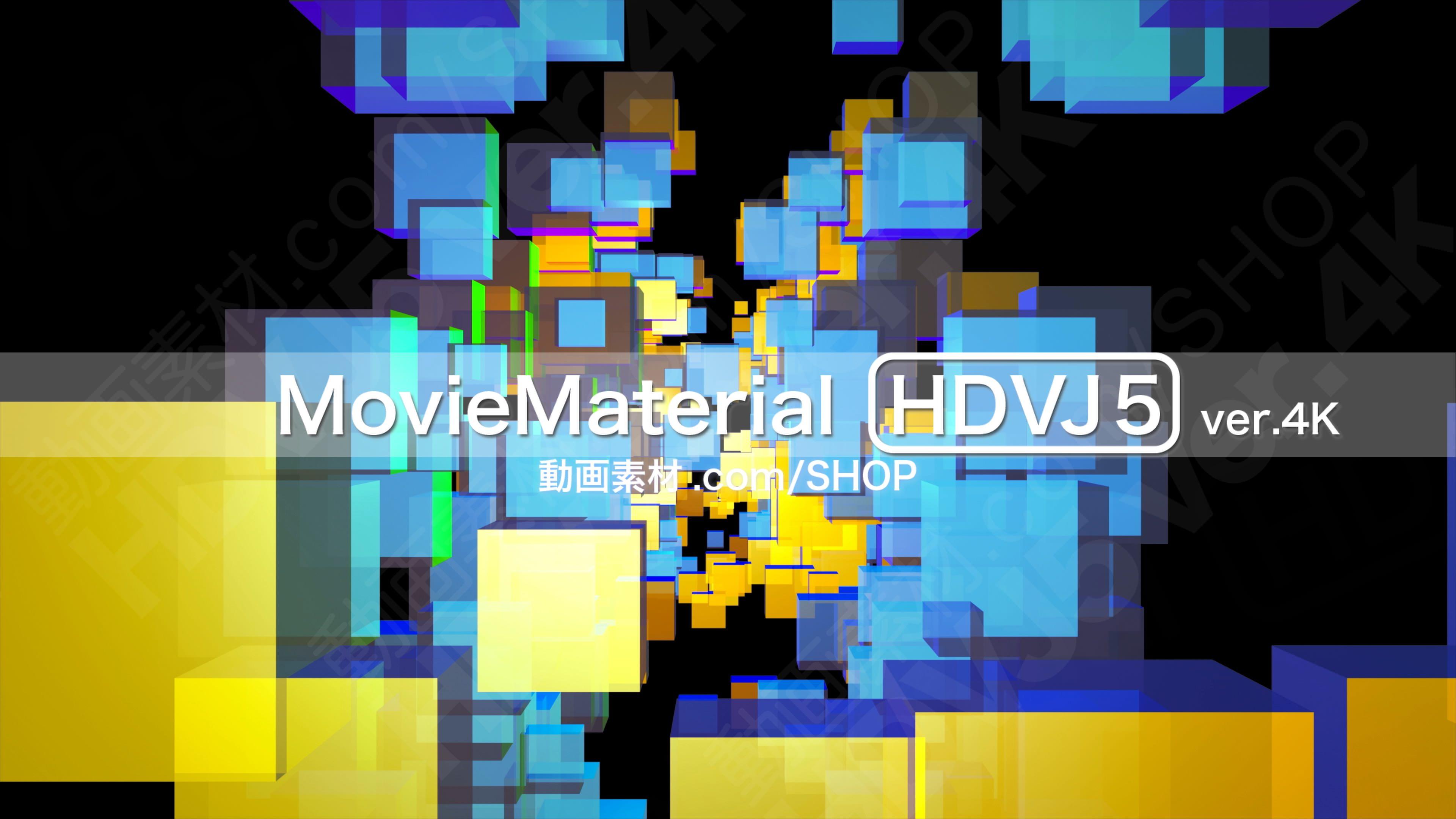 4K2Kループ動画素材集第5段【MovieMaterial HDVJ5 ver.4K】ロイヤリティフリー(著作権使用料無料)4