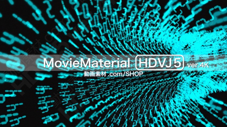 4K2K動画素材集 MovieMaterial HDVJ5 ver4K 07