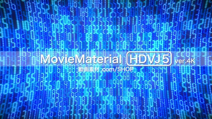 4K2K動画素材集 MovieMaterial HDVJ5 ver4K 08