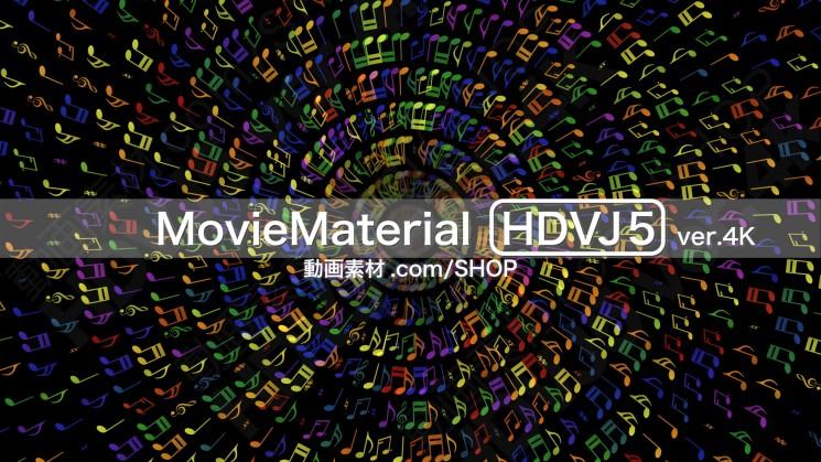 4K2K動画素材集 MovieMaterial HDVJ5 ver4K 09