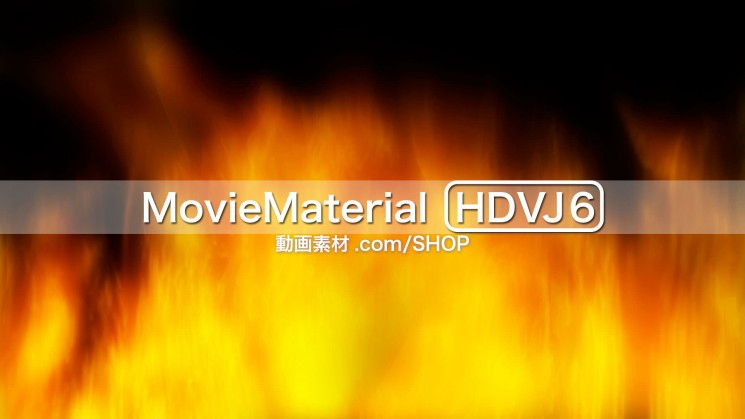 【MovieMaterial HDVJ6】フルハイビジョン動画素材集17