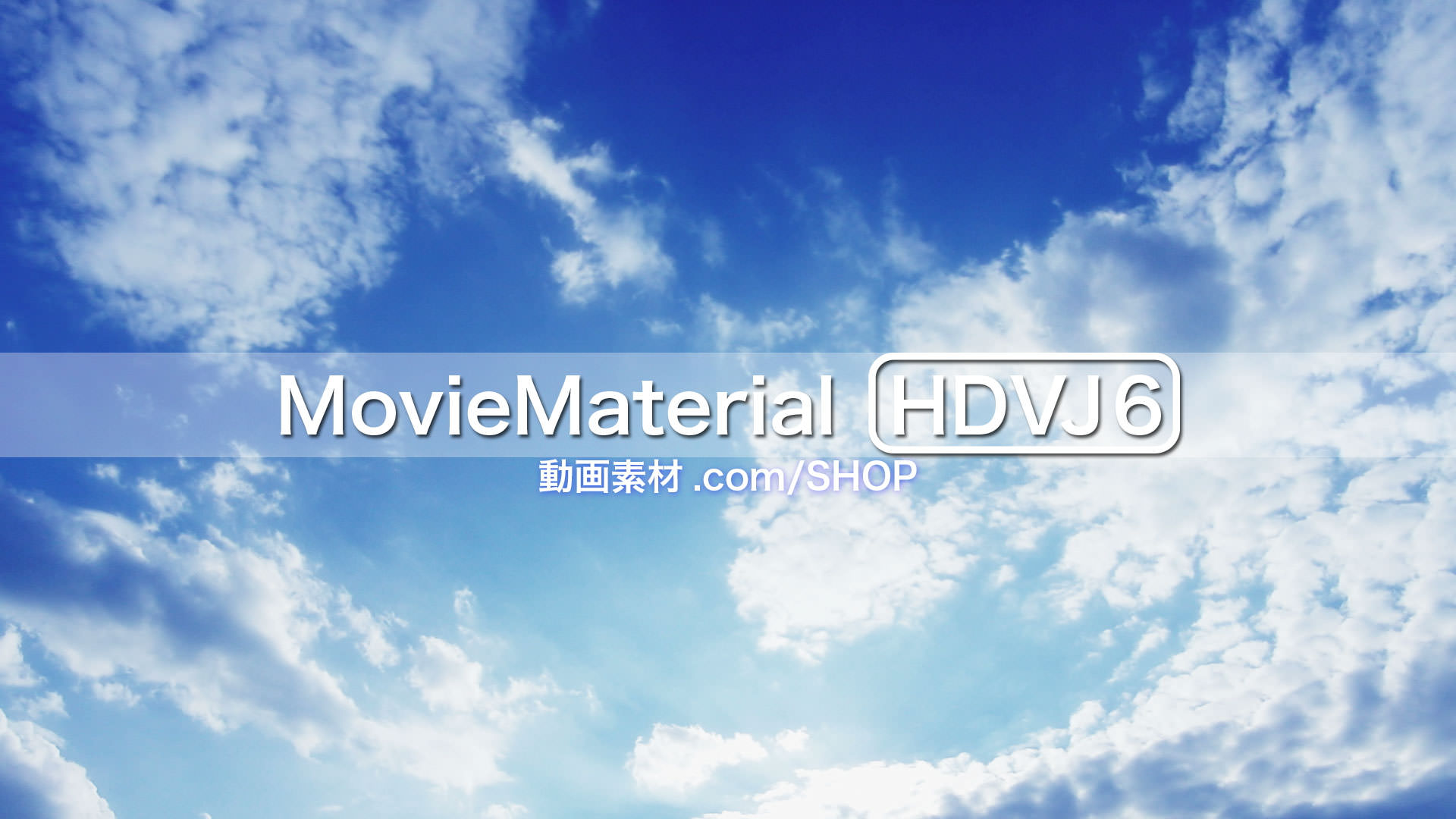 【MovieMaterial HDVJ6】フルハイビジョン動画素材集20