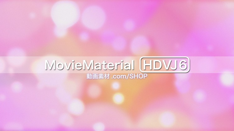 【MovieMaterial HDVJ6】フルハイビジョン動画素材集24
