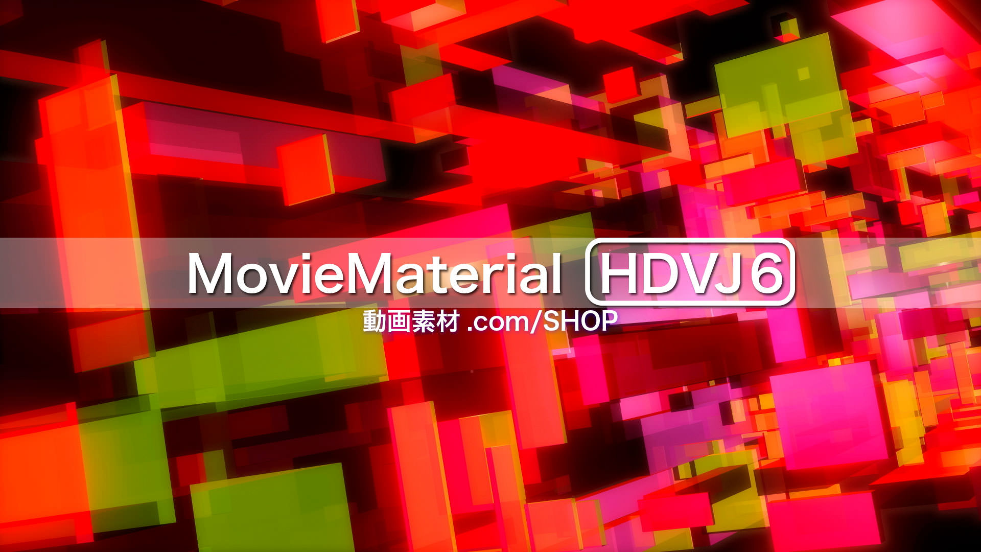 【MovieMaterial HDVJ6】フルハイビジョン動画素材集32