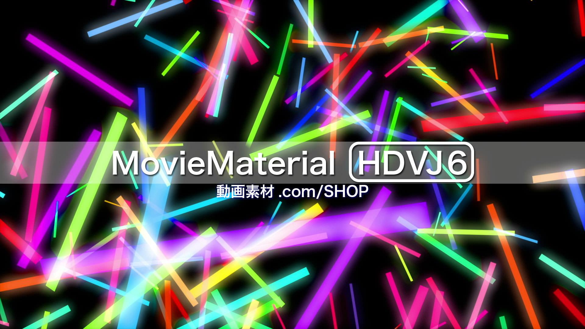 MovieMaterial HDVJ6 フルハイビジョンVJ動画素材集 画像5