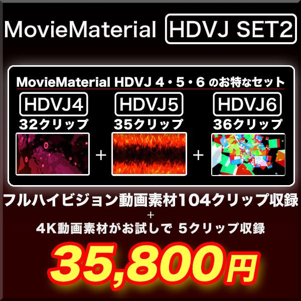 フルハイビジョン動画素材集HDVJSET2