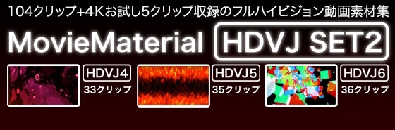 FHD104クリップ+4Kを5クリップ収録 お得な動画素材集セット