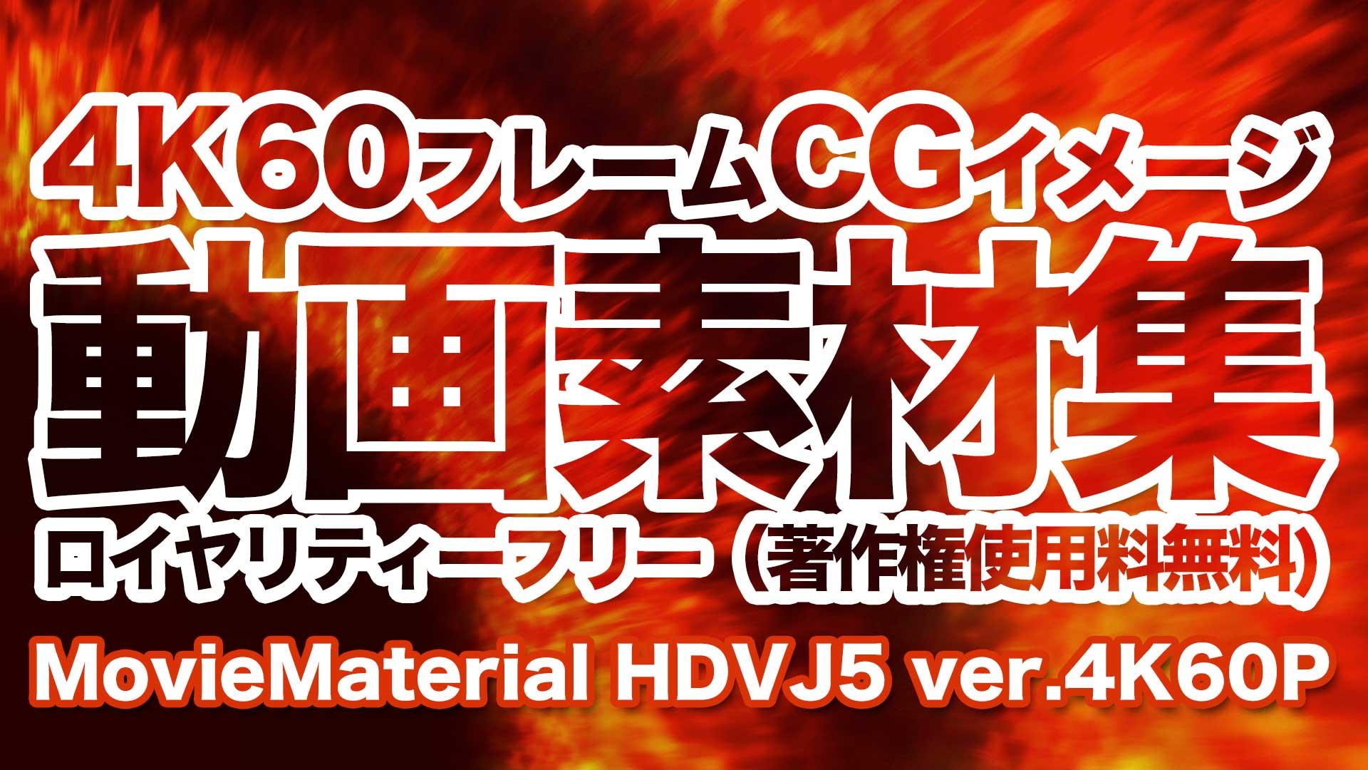 【MovieMaterial HDVJ5 Ver.4K60P】