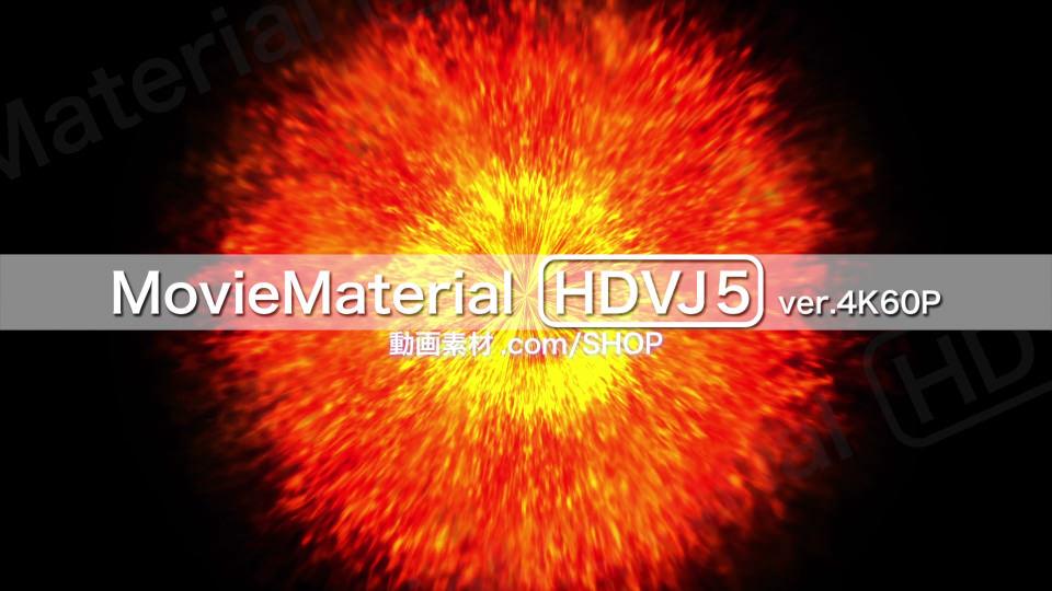 4K60P動画素材集【MovieMaterial HDVJ5 ver.4K60P】】ロイヤリティフリー(著作権使用料無料)2