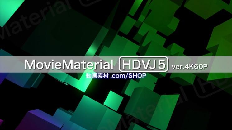 【MovieMaterial HDVJ5 ver.4K60P】4K60フレーム(59.94fps)動画素材32クリップ収録。ロイヤリティフリー(著作権使用料無料)