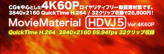 CGを中心とした4K60Pロイヤリティフリー動画素材集です。 3840×2160 QuickTime H.264 / 32クリップ収録で26,800円!