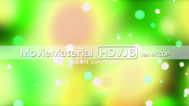 4K60P動画素材集【MovieMaterial HDVJ5 ver.4K60P】】ロイヤリティフリー(著作権使用料無料)6