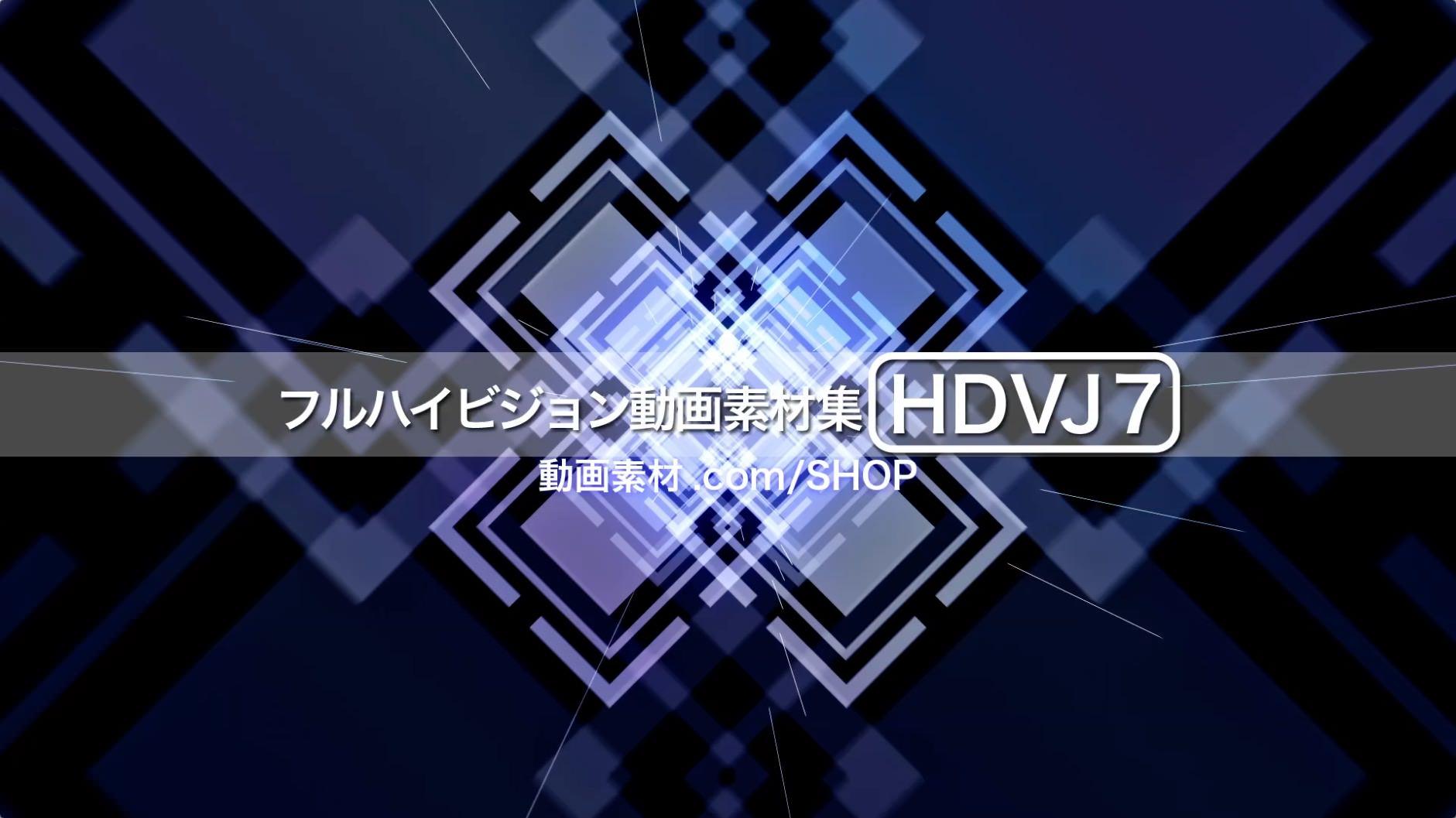MovieMaterial HDVJ7 フルハイビジョンVJ動画素材集 画像2