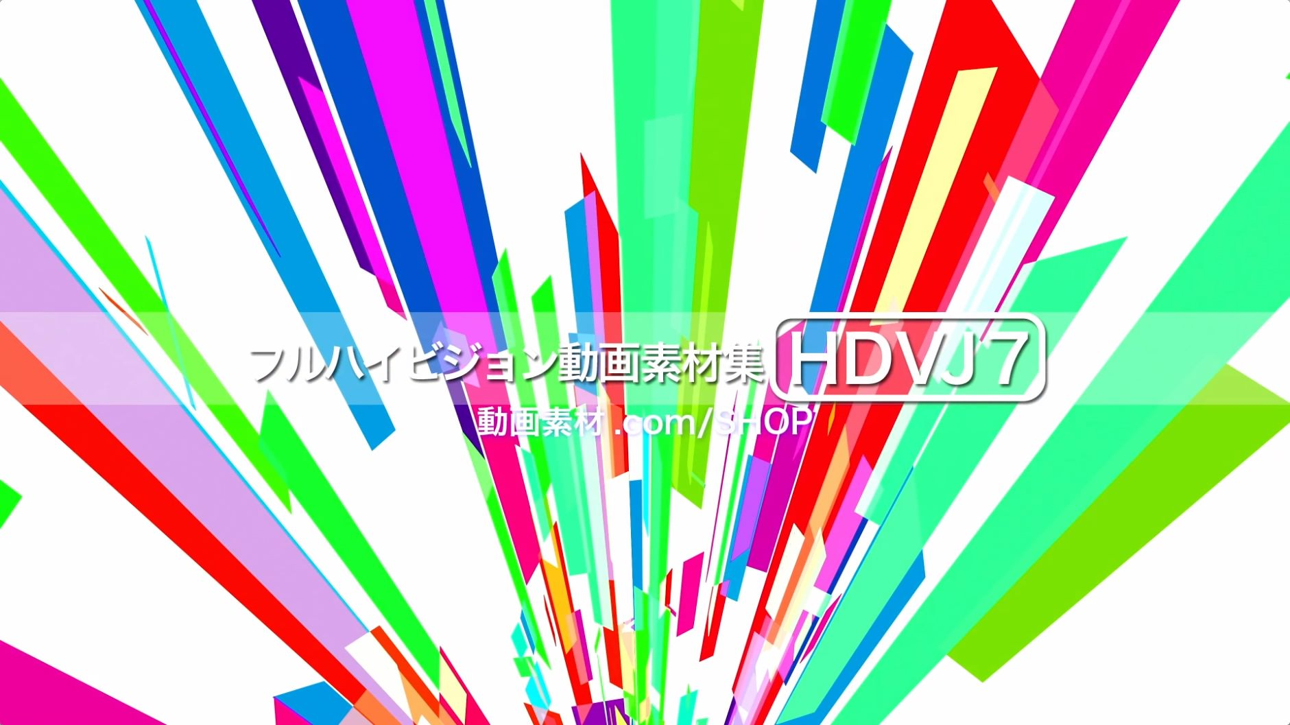 MovieMaterial HDVJ7 フルハイビジョンVJ動画素材集 画像4