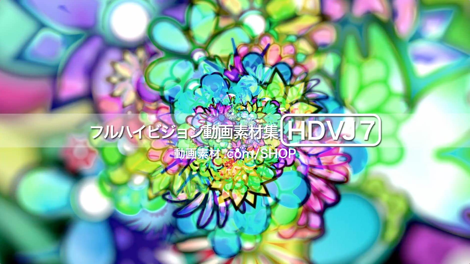 【MovieMaterial HDVJ6】フルハイビジョン動画素材集21
