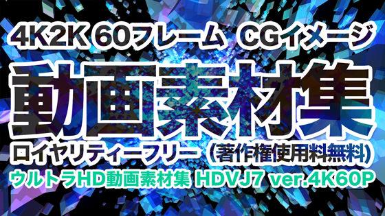【HDVJ7 ver.4K60P】
