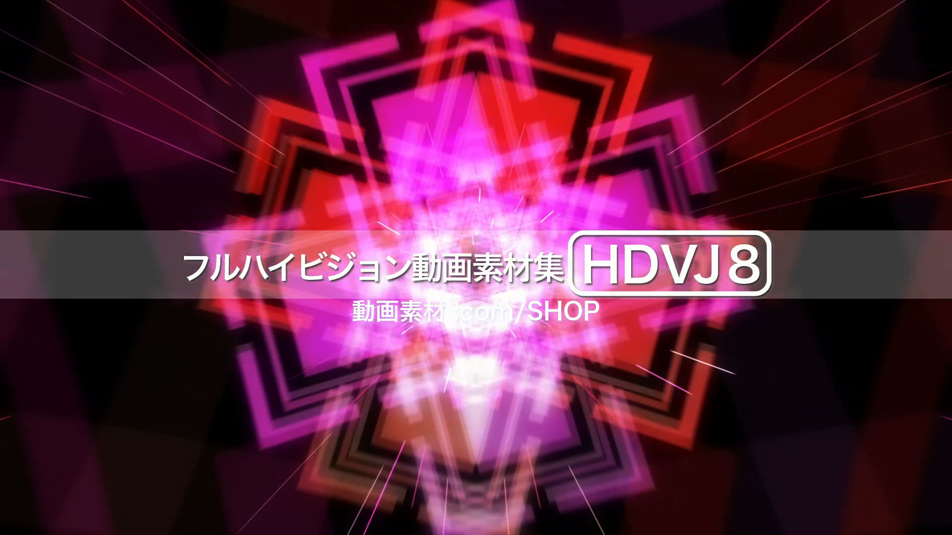 MovieMaterial HDVJ8 フルハイビジョンVJ動画素材集 画像8