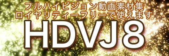 HDVJ8