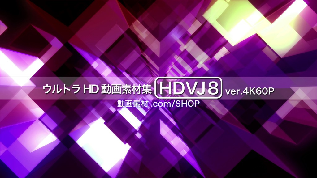 HDVJ8_4K60P18
