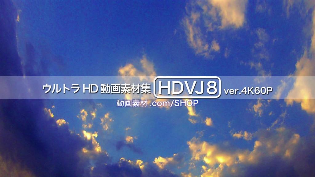 HDVJ8_4K60P30
