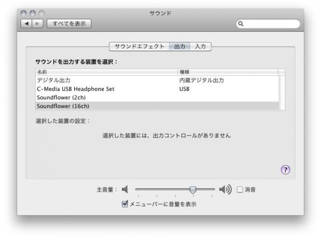 USTREAM(ユーストリーム)で家からVJ中継をするにはどうするか(Mac FlashMediaLiveEncoder)6
