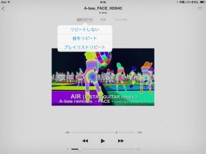 【iOS 7】iPhoneとiPadでムービー(動画)をリピート再生する方法2_2