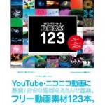 動画素材123
