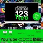 動画素材123NEO