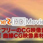 StreamLine HD MovieMaterial