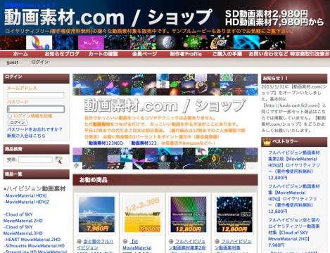 動画素材.com/ショップ