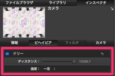 動画素材123NEOを使ってMotion5をいじる.6(カメラ・ドリー・スウィープ・マスク) Image