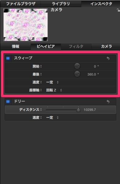 動画素材123NEOを使ってMotion5をいじる.6(カメラ・ドリー・スウィープ・マスク) Image.5